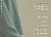 전상근, 새 타이틀곡 가사 공개…감성 저격 예고