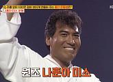 '나훈아 미소 운동', 10년 젊어 보이게 만드는 동안 얼굴 비법 운동(옥탑방의 문제아들)