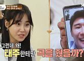 """최희, """"영탁은 날 더 좋아해"""" 나태주ㆍ신인선 우정 싸움에 흥미진진"""