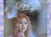 네이처 새봄X하루, '어린애' 콘셉트 포토 공개…사랑스러움 발산