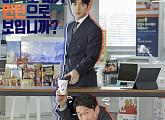 '꼰대인턴' 몰아보자…오늘(2일) 1~8회 몰아보기 스페셜 편성