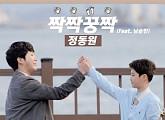 '환상 케미' 정동원X남승민, 오늘(2일) 영탁 프로듀싱 듀엣곡 '짝짝꿍짝' 발매