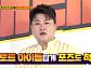 """'트바로티' 김호중, 몸무게 80㎏ 목표 """"다이어트 실패? 자동차 기부"""""""