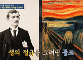 에드바르 뭉크ㆍ에곤 실레ㆍ구스타프 클림트 등 코로나19 팬데믹 시대에 희망을 전했던 예술가