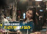 """'관찰카메라 24' 요요미ㆍ조기흠의 24시간 """"트로트 전성시대"""""""