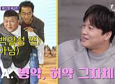 """""""'서울촌놈'마저 안 되면 우린 안 맞는 것"""" 차태현, 유호진PD tvN 새 예능 언급"""