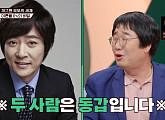"""최양락 """"최수종과 나이 동갑…친구 제안 거절"""" 박미선 """"나도 강수지와 나이 동갑"""""""