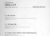 CIX, '안녕, 낯선시간' 트랙리스트 공개 '기대감 UP'