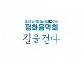 6·15 남북공동선언 20주년 기념 '평화음악회-길을 걷다' 무관중 공연 개최