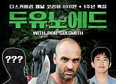 디스커버리, 유튜브 100만 구독자 기념 '에드 스태포드' 랜선 팬미팅 개최
