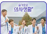 '슬기로운 의사생활' 오늘(4일) OST 합본 음원 발매