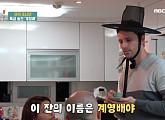 계영배ㆍ갓ㆍ신선로ㆍ킹덤 등 한국문화에 푹 빠진 조나단과 공대 친구들