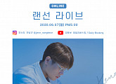 전상근, 7일 랜선 라이브 개최…귀호강 라이브 예고