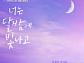 '영화가 좋다' 너는 달밤에 빛나고ㆍ콜오브 와일드ㆍ특종: 량첸살인기ㆍ코브라ㆍ프리즌 이스케이프ㆍ결백 소개