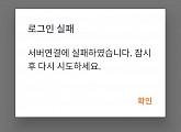 '열품타 오류', 이용자 불편 호소…뜻 '공부시간 측정 타이머 앱'