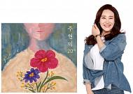 데뷔 35주년 주현미 정규 20집, 매월 2곡씩 선공개