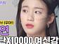 '비즈원픽' woo!ah!(우아!) 우연, 감탄 부르는 여신 비주얼…유튜브 '떰즈' 공개