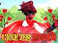 김연자 추정 '복면가왕 장미여사', 새로운 '복면가왕' 됐다…'진주' 정체=흰(박혜원)