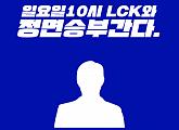 """아프리카TV BJ철구, 1세대 BJ와 합방 취소 """"파장이 거대할 줄 몰랐다"""""""