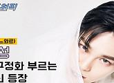[비즈원픽] 느와르(NOIR) 윤성, 안구정화 부르는 남신 등장…유튜브 '떰즈' 공개
