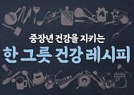 [카드뉴스] 중장년 건강을 지키는 한 그릇 건강 레시피