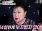 """현미 """"나이 84세, 부끄럽지 않아"""" '뽀빠이' 이상용ㆍ건아들 박대봉과 추억 여행"""