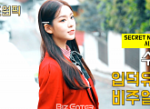 [비즈원픽] 시크릿넘버(SECRET NUMBER) 수담, 입덕유발 비주얼 퀸…유튜브 '떰즈' 공개