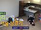 '나혼자산다 예고' 박세리, 서울 집 마련…TVㆍ팬트리 설치에 난항