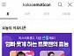 '미스터트롯' 임영웅ㆍ영탁ㆍ이찬원ㆍ정동원ㆍ장민호ㆍ김희재 이모티콘 2탄 출시 '찐이야'