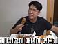 보겸, 피자나라치킨공주 먹방…'보겸 스타일' 송대익 조작 영상 저격