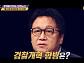 '강적들' 민병두ㆍ강민구ㆍ박형준ㆍ김민전, 여야 원 구성 합의ㆍ검찰개혁 등 토론