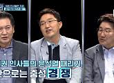 '판도라' 권성동ㆍ김용태ㆍ정청래, '검언유착 사건' 추미애VS윤석열 구도 분석