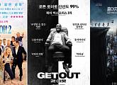 CGV, 맘마미아!2ㆍ겟 아웃ㆍ월요일이 사라졌다…'빅데이터 영화 추천' 기획전 진행