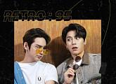 JBJ95, 8월 8일 온라인 팬미팅 'RETRO : 95' 개최…전 세계 팬들과 소통