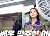 '인간수업' 박주현, 유튜브 채널 'JUHYUN. PARK' 오픈…주현 놀이공원으로 놀러오세요