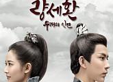 [비즈X웨이브 리뷰] 우몽롱ㆍ진옥기 주연 '량세환: 두 개의 인연', 원수의 딸을 사랑한 남자