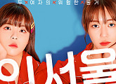 '인서울2' 민도희-진예주, 두 여자의 진짜 우정 이야기