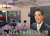 故 이창호 아나운서 손자 이재율, KBS 동기 개그맨 전수희와 '유퀴즈' 상금 100만원 획득