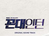 '꼰대인턴' OST 앨범 오늘(9일) 발매…영탁부터 이수영까지 총 56곡 수록
