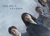 '비밀의 숲2' 조승우-배두나-전혜진-최무성-이준혁-윤세아, 6인의 비장한 포스