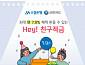 '헤이 친구적금' 캐시워크 돈버는퀴즈 정답 공개