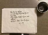 """박원순 시장 유언장 공개 """"모든 분들에게 죄송…가족에게 미안"""""""
