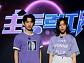 '생방송 보니하니' 이의웅X김채연 '초등력자 - 리턴즈' 10일 첫 방송