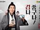 장성규, '카트라이더 러쉬플러스' 광고모델 계약 연장…'도검' 얼굴