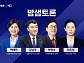 '밤샘토론' 백혜련ㆍ김남국ㆍ박형수ㆍ권은희 토론, 치열한 신경전 여야…해법 찾을 수 있을까?