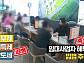 '생방송 심야토론' 김남근ㆍ진성준ㆍ추경호ㆍ이창무 출연…집값 안정 위한 최선의 해법은?