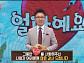 '얼마예요' 결방 아닌 종영, '사랑의 콜센타' 특별판 편성
