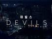 '데빌스', 금융 위기 속 숨겨진 악마들