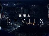 [비즈X웨이브 리뷰] '데빌스', 금융 위기 속 숨겨진 악마들