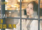 [비즈원픽] 케이시(Kassy), 그대 마음을 똑똑…유튜브 '떰즈' 공개